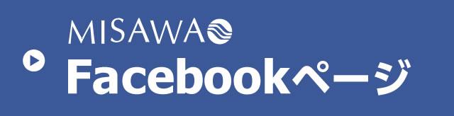 株式会社ミサワのFacebookページ
